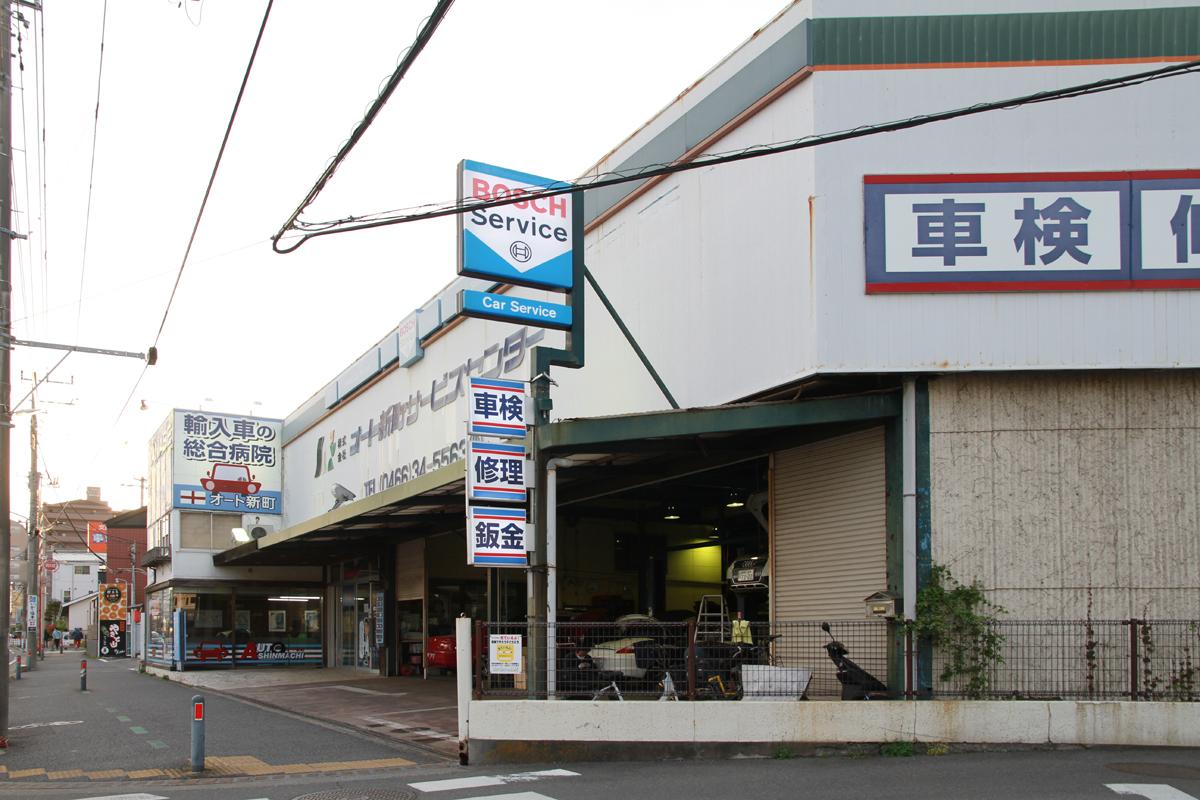 オート新町サービスセンター