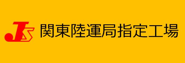 関東陸運局指定工場