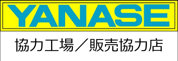 YANASE協力工場/販売協力店