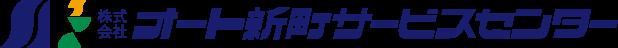 株式会社オート新町サービスセンター